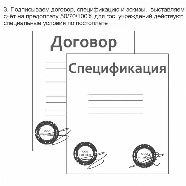 3. Подписываем договор, спецификацию,  выставляем счёт