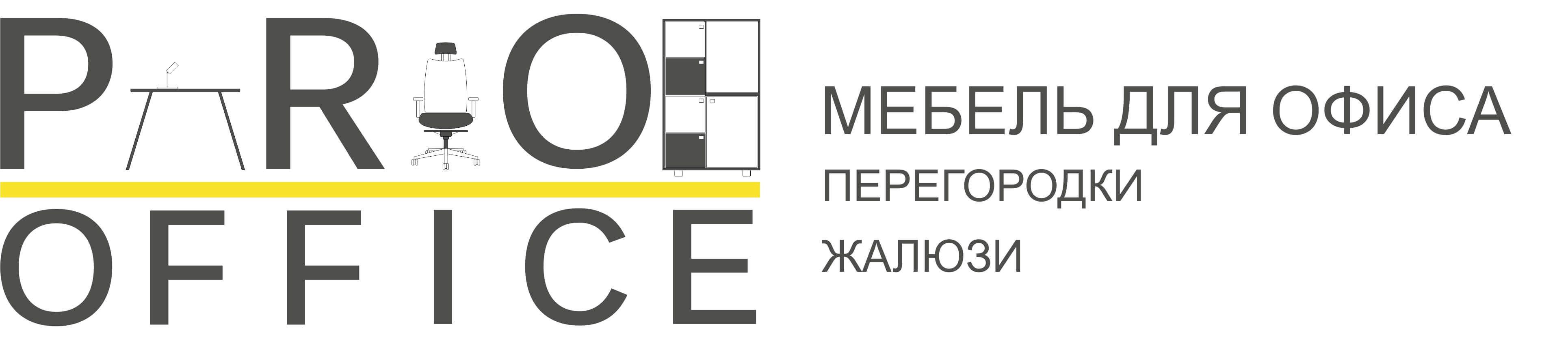Мебель для офиса Про-офис